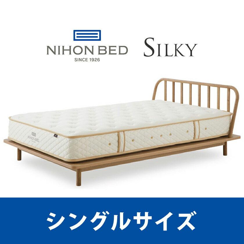 【関東設置無料】日本ベッド シルキーパフ シングルサイズ Silky 11265 S 【マットレスのみ】