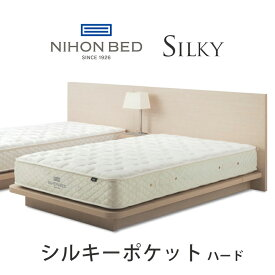 【関東設置無料】日本ベッド シルキーポケット (ウール入) クイーンサイズ ハード Silky 11266 CQ 【マットレスのみ】