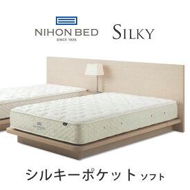 【関東設置無料】日本ベッド シルキーポケット (ウール入) クイーンサイズ ソフト Silky 11268 CQ 【マットレスのみ】