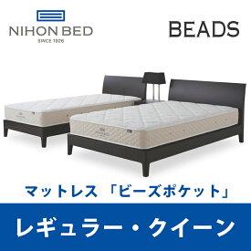 【関東設置無料】日本ベッド ビーズポケット レギュラー クイーンサイズ Beads 11270 CQ 【マットレスのみ】