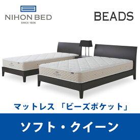 【関東設置無料】日本ベッド ビーズポケット ソフト クイーンサイズ Beads 11271 CQ 【マットレスのみ】