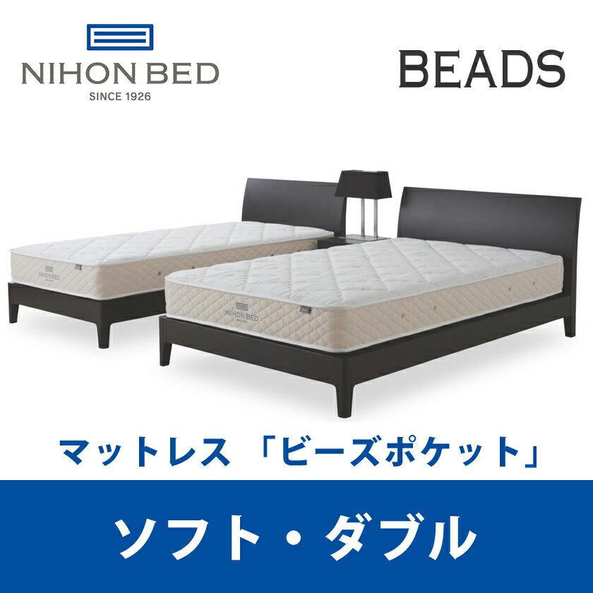 【関東設置無料】日本ベッド ビーズポケット ソフト ダブルサイズ Beads 11271 D 【マットレスのみ】