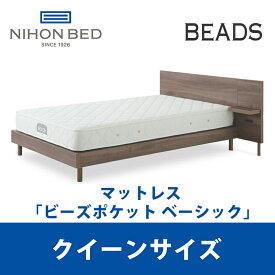 【関東設置無料】日本ベッド ビーズポケット ベーシック クイーンサイズ Beads 11272 CQ 【マットレスのみ】