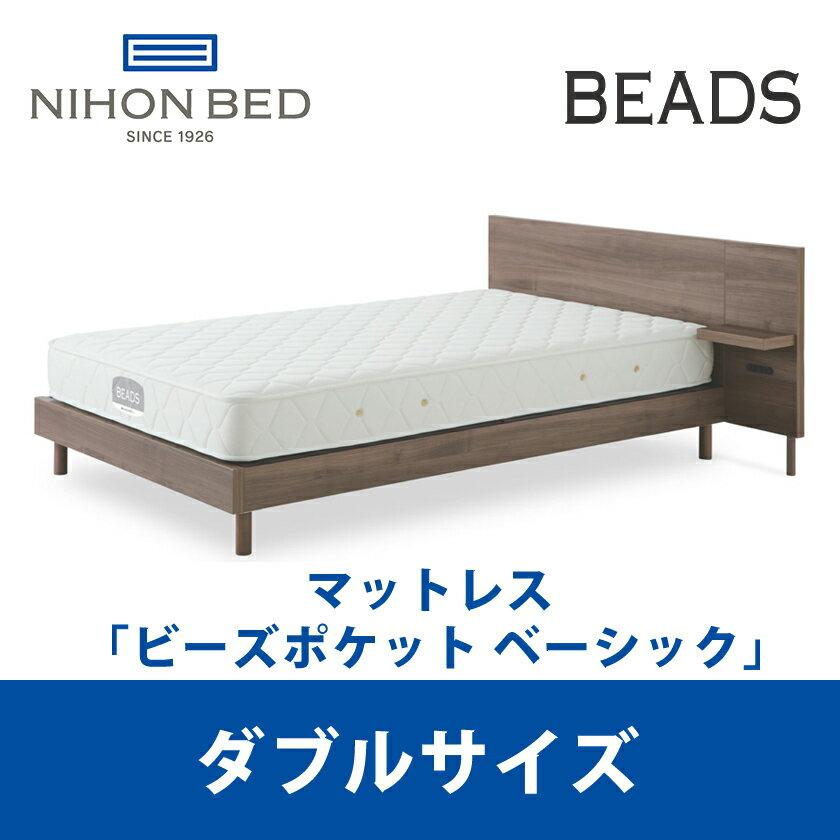 【関東設置無料】日本ベッド ビーズポケット ベーシック ダブルサイズ Beads 11272 D 【マットレスのみ】