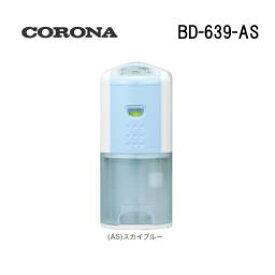コロナ Corona 除湿機 BD-639-AS スカイブルー 【送料無料 ※北海道・沖縄県・離島は除く】