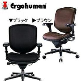【組立無料】エルゴヒューマン EJ-LAL エンジョイ ローバック レザー Ergohuman【代金引換利用不可】