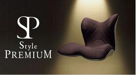 【1000円クーポン有】 スタイルプレミアム Style PREMIUM MTG正規販売店 骨盤 クッション 姿勢サポートシート 座椅子 BSPR2004F YS-AL03A YS-AL18A