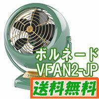 【あす楽】ボルネード サーキュレーター VFAN2-JP グリーン クラシック 6畳-24畳対応 VORNADO 空気循環器 旧品番:VFAN-JP【送料無料】
