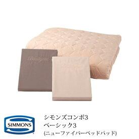 シモンズ 寝具3点セット シモンズコンポ3 ベーシック3 LA1001 セミダブルサイズボックスシーツ2枚(35cm厚)+ニューファイバーベッドパッド1枚
