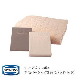 シモンズ 寝具3点セット シモンズコンポ3 羊毛ベーシック3 LA1004 ダブルサイズボックスシーツ2枚(35cm厚)+羊毛ベッドパッド1枚