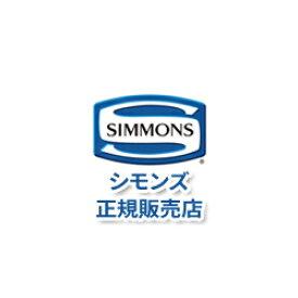【開梱設置無料(一部地域除く)】シモンズ ベッド ヘッドボードのみ シモンズ イザベル DCタイプ クイーンサイズ HA16075