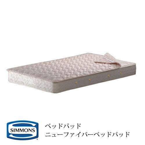 シモンズ ベッドパッド ニューファイバーベッドパッド LG1002 セミダブルサイズ
