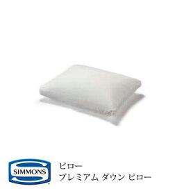シモンズ 枕 プレミアム ダウン ピロー LD1601