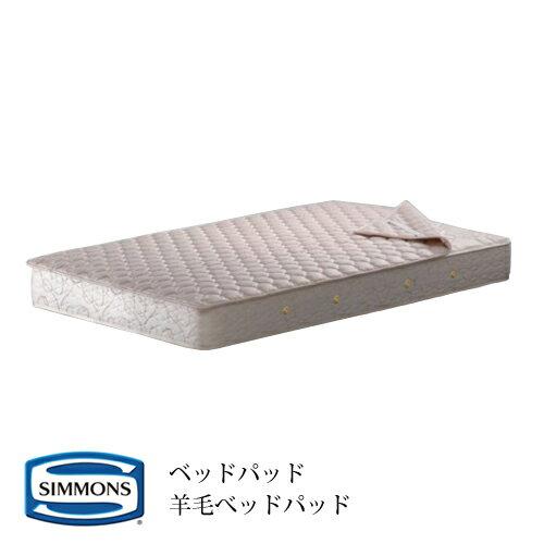 シモンズ ベッドパッド 羊毛ベッドパッド LG1001 シングルサイズ
