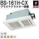 MAX『ドライファン』1室換気 BS-161H-CX 浴室乾燥機 プラズマクラスター搭載