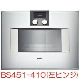 【お得な会員価格あり】GAGGENAU(ガゲナウ) ビルトインスチームオーブン(W60cm) BS451-410(左ヒンジ)