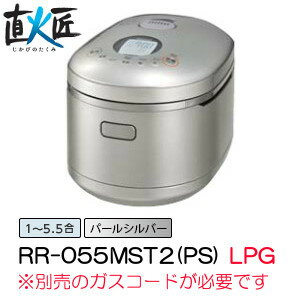 リンナイ(Rinnai) ガス炊飯器 直火匠 RR-055MST2(PS) ガス種:LPG【ガスコード別売】