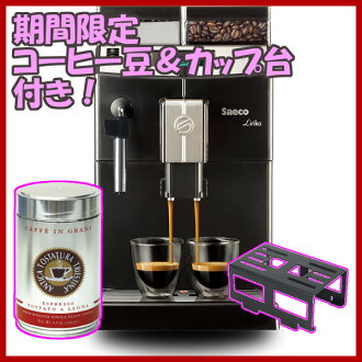 日本 Saeco 咖啡机 SUP041 LYRICA