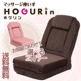 按摩的椅子 hoglan 冢 AME 波尔图 HOGURIN 目的 111 布朗 DB 墩