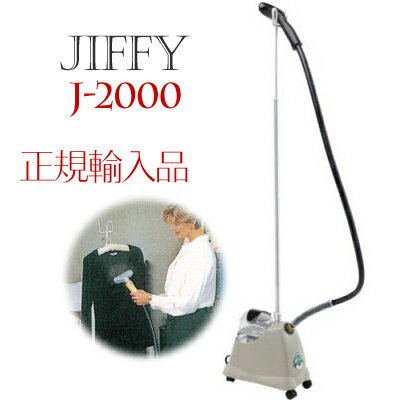 ジフィー スチーマー J-2000 スチーム式しわとり器 米国ジフィー正規輸入品 Jiffy STEAMER
