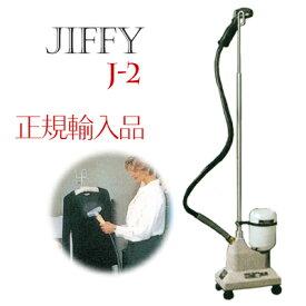 ジフィー スチーマー J-2 スチーム式しわとり器 米国ジフィー正規輸入品 Jiffy