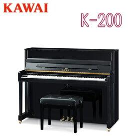 【初回調律サービス】【搬入設置付】【専用椅子付】KAWAI 河合楽器製作所 カワイ / アップライトピアノ New Kシリーズ / K-200【送料無料】【別売付属品もおまけ♪】