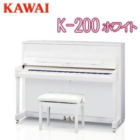 受注生産品【初回調律サービス】【搬入設置付】【専用椅子付】KAWAI 河合楽器製作所 カワイ / アップライトピアノ New Kシリーズ / K-200ホワイト【送料無料】【別売付属品もおまけ♪】