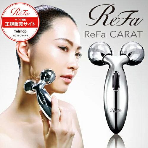【1000円クーポン有】 MTG ReFa CARAT リファカラット PECL1706 送料無料