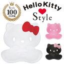 【数量限定特価】 Style Hello Kitty スタイルハローキティ ボディメイクシート スタイル MTG正規販売店 姿勢サポートシート 座椅子 キティち...