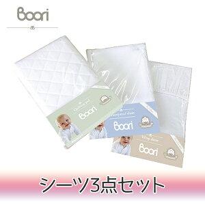 ブーリ BOORI 6歳までベッド専用オプション3点セット(ラップシーツ・キルトパッド・防水シーツ)