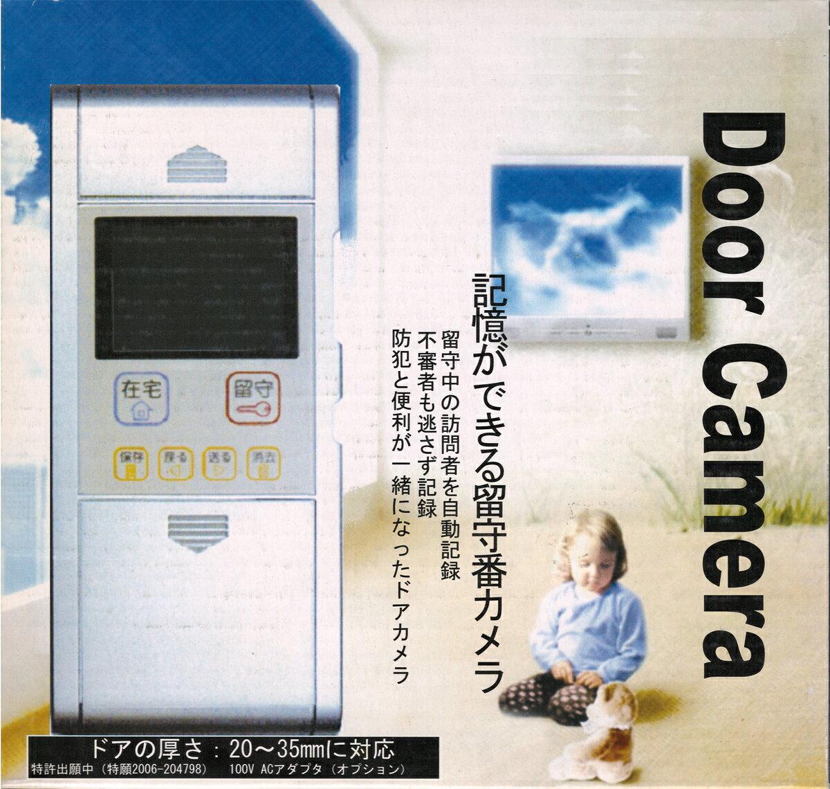 【在庫一掃セール】アドバンス・アルファ Door camera ドアカメラ 留守番カメラ 防犯カメラ 乾電池 SDカード【新品未使用箱痛み】