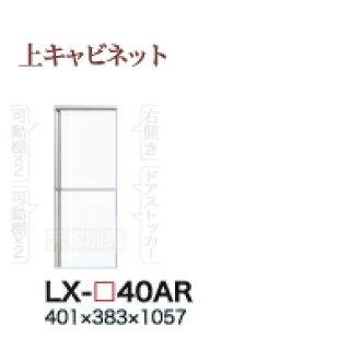 아야노 제작소/유닛식 식기장 LUXIA 라크시아/상 캐비넷 여닫이 문판비우열림/ LX-W40AR