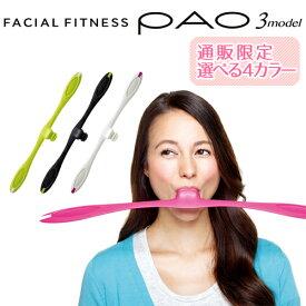 【あす楽】PAO 3モデル フェイシャルフィットネス パオ スリーモデル FACIAL FITNESS PAO 3model MTG認定販売店 メーカー正規保証付き ffpt1942f【代引手数料無料】