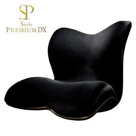 【1000円クーポン有】【代引手数料無料】スタイルプレミアム デラックス Style PREMIUM DX 骨盤 クッション style スタイル Body Make Seat ボディメイクシート MTG正規販売店 姿勢サポートシート 座椅子 YS-AM03A