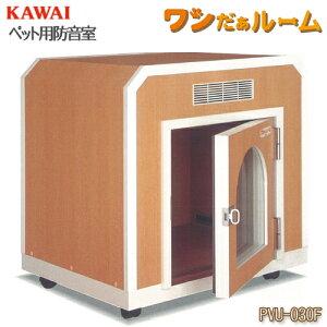 ペット用防音室 ワンだぁルーム KAWAI カワイ音響システム 室内防音ハウス ナサール Nas-al ボックスフラット屋根タイプ PVU-030F