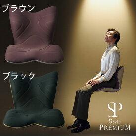 【あす楽】【1000円クーポン有】 スタイルプレミアム Style PREMIUM MTG正規販売店 骨盤 クッション 姿勢サポートシート 座椅子 BSPR2004F