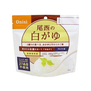 尾西食品 尾西の白がゆ 42g (賞味期限:2022年6月)【保存食3点以上ご購入で送料無料】