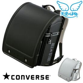 【早期購入クーポン有】天使のはね 2020年ランドセル コンバース モノトーンボーイ2 男の子 CONVERSE セイバン 送料無料 A4フラットファイル対応 CV17MB