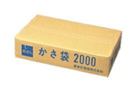 新倉計量器 傘ぽん 専用ビニール袋2000枚入り かさぽん/傘ポン/かさポン