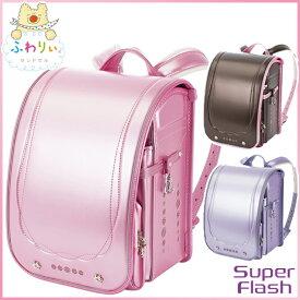 ふわりぃ ランドセル 2019年モデル 女の子用 Super Flash A4フラットファイル対応 協和 kyowa スーパーフラッシュ