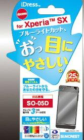 Xperia SX SO-05D 画面保護シール ブルーライトをカット 液晶保護 画面シール シート 保護フィルム エクスペリア ドコモ 【あす楽】