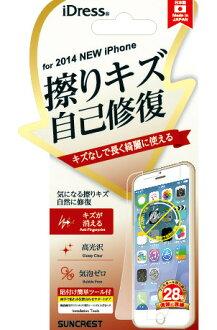 即使有iPhone6(4.7英寸)伤自己修复胶卷伤也跟原来一样伤块画面保护封条液晶屏保护膜魔术胶卷
