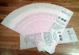 神社のおみくじ50枚セット イベント用お御籤 Fortune of shrine 【あす楽】
