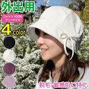 外出用 医療用帽子 敏感肌に優しい特別な裏地 日本製 コットン100% 春 夏 秋 冬 オールシーズン 抗がん剤 おしゃれ か…