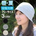 冷感素材 素肌にやさしい特別な裏地 医療用帽子 日本製 春 夏 抗がん剤 おしゃれ かわいい レディース 手術後用ケア帽…