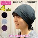 素肌にやさしい特別な裏地 医療用帽子 日本製 コットン100% 春 夏 秋 冬 オールシーズン 抗がん剤 おしゃれ かわいい…
