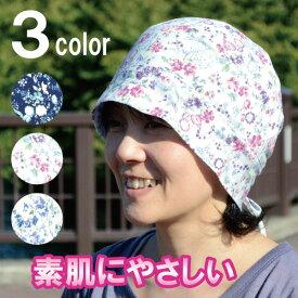 素肌にやさしい特別な裏地 医療用帽子 日本製 コットン100% 春 夏 抗がん剤 おしゃれ かわいい レディース 手術後用ケア帽子 脱毛 入院 通院 室内帽 通気性 かぶり心地を最優先 あすなろ帽子 フリーサイズ 花柄のニット Ge-287