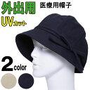 医療用帽子 外出用 素肌にやさしい特別な裏地 日本製 コットン100% ゆったりサイズ 抗がん剤 おしゃれ かわいい レデ…