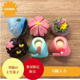 3月の上生菓子 6個入 練りきり おひなさま 和菓子 上生菓子 生菓子 初節句 桃の節句  鹿の子