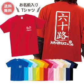 還暦 Tシャツ 名入れ 送料無料 半袖 60歳 お祝い 赤いTシャツ 還暦祝い ギフトセット プレゼント